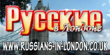Русские в Лондоне